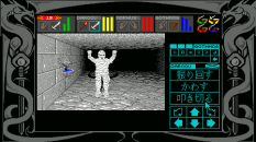 Dungeon Master X68000