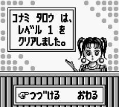 Cave Noire Game Boy 32