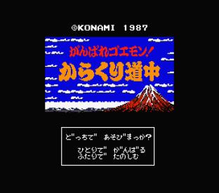 Ganbare Goemon MSX 001
