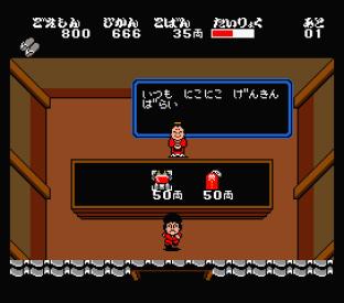 Ganbare Goemon MSX 009