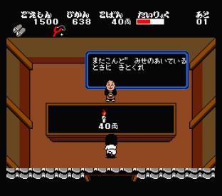 Ganbare Goemon MSX 012