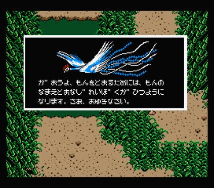 Firebird MSX 09