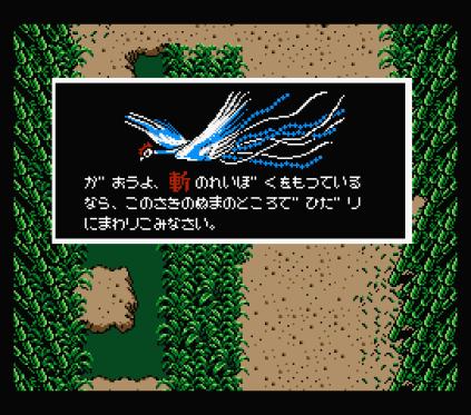 Firebird MSX 20