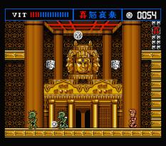 The Treasure of Usas MSX 10