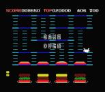 Burger Time MSX 18