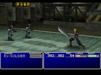 Final Fantasy 7 PS1 007