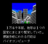 Xevious - Fardraut Saga PC Engine 02