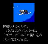 Xevious - Fardraut Saga PC Engine 03