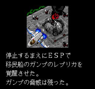 Xevious - Fardraut Saga PC Engine 20