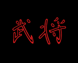 First Samurai Amiga 02