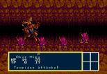 Phantasy Star 3 Megadrive 081