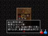 Ultima Underworld PS1 017