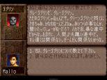 Ultima Underworld PS1 040