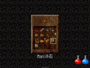 Ultima Underworld PS1 056